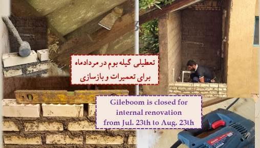 Gileboom renovation